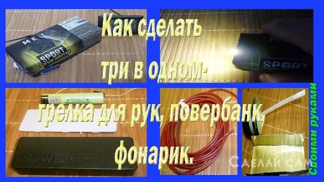 Как сделать из повербанка грелку для рук и фонарик.