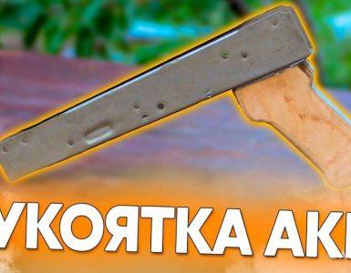 Макет АКМ Рукоятка из фанеры, 2 часть